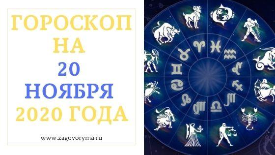 ГОРОСКОП НА 20 НОЯБРЯ 2020 ГОДА