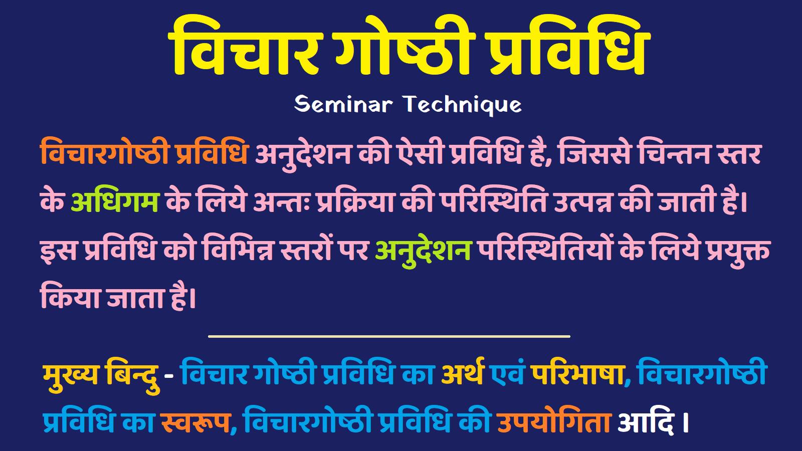Vichar Goshti Pravidhi -  Vichar Goshti Vidhi Dwara Sikhna