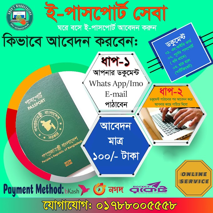 Application process for e-passport
