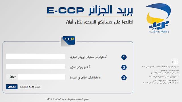 الولوج الى eccp poste dz بالعربية