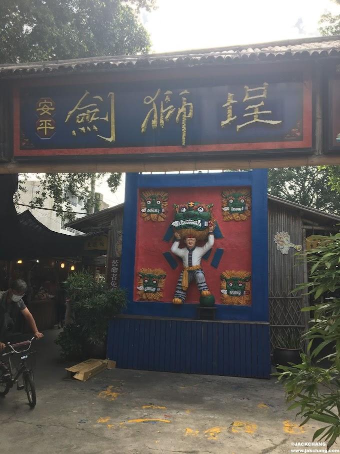 旅|台南景點-安平老街,商業化的台灣第一街?