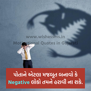 gujarati motivational quotes text, motivational quotes in gujarati, motivational quotes gujarati, best motivational quotes in gujarati, motivational quotes in gujarati for students, gujarati motivational quotes in gujarati fonts, motivational quotes in gujarati text, motivational gujarati quotes in gujarati, life motivational quotes in gujarati, motivational quotes in gujarati images, motivational and inspirational quotes images hd in gujarati, motivational quotes images in gujarati, motivational life quotes in gujarati