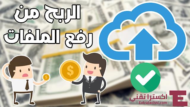 الربح من رفع الملفات في تقرير شامل   طريقة الربح من رفع الملفات