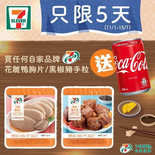 7-Eleven: 花雕鴨胸片/黑椒豬手粒 送可樂 至1月15日