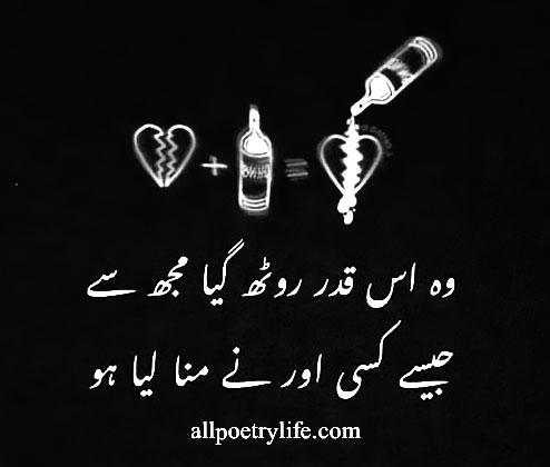 Wo Is Qadar ruth Gaya Muj se | Sad Poetry In Urdu 2 Lines | Heart Touching Status Shayari Status