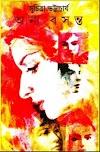 Bangla choti adult novel onno bosonto pdf download | বাংলা চটি উপন্যাস –অন্য বসন্ত