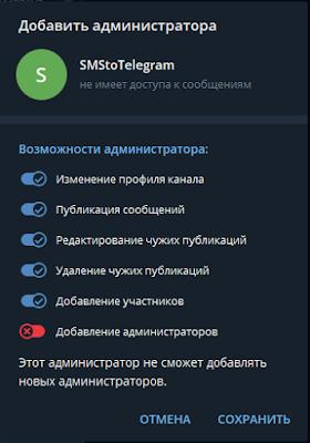 Возможности администратора канала Telegram