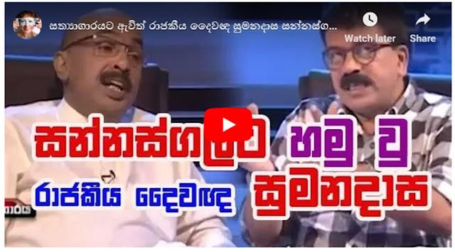 http://www.lakdivanews.com/2019/04/Sumanadasa-tells-Sannasgala-Full-video.html