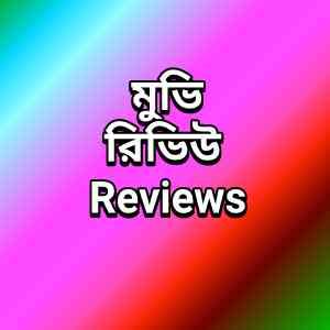 আওয়ারা বাংলা ফুল মুভি   জিত   Awara Full HD Movie Watch