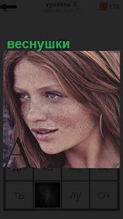 Все лицо девушки покрыто веснушками и длинные волосы