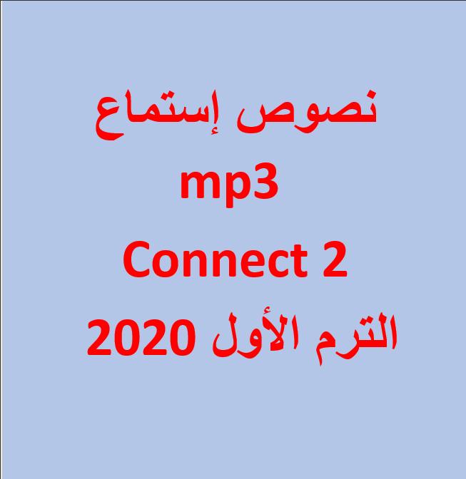 تحميل نصوص الإستماع mp3 للصف الثانى الإبتدائى connect 2