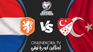 مشاهدة مباراة هولندا وتركيا بث مباشر اليوم 24-03-2021 في تصفيات كأس العالم