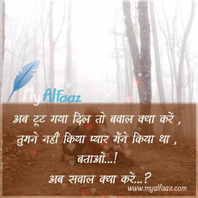 Ab Tut Gaya Dil To Bavaal Kya Karen - अब टूट गया दिल हो बवाल क्या करें