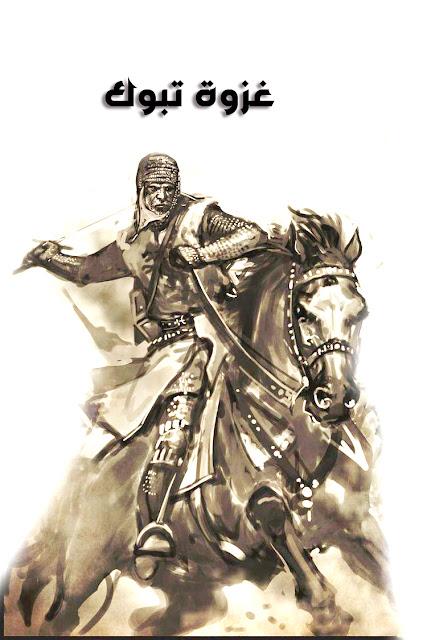 غزوة تبوك | غزوات الرسول