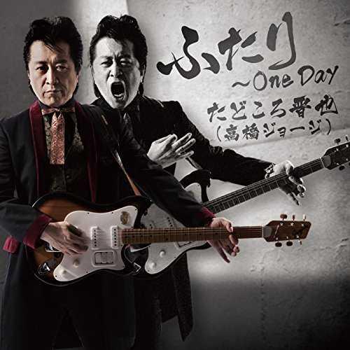 [Single] たどころ晋也(高橋ジョージ) – ふたり ~ One Day (2015.08.26/MP3/RAR)