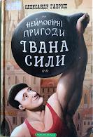 Олександр Гаврош «Неймовірні пригоди Івана Сили» книга