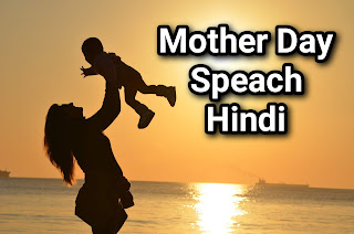 mother day speach in hindi, mother day speach
