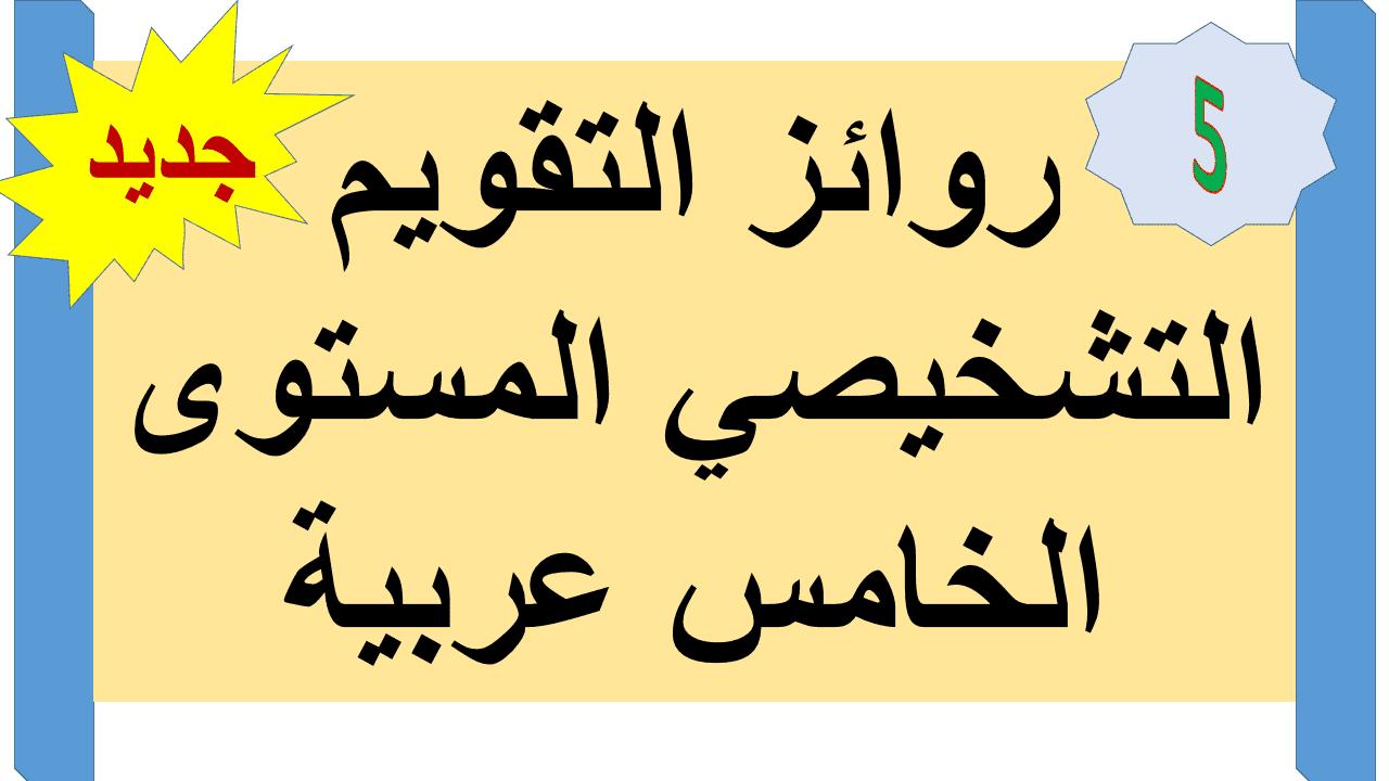 روائز التقويم التشخيصي المستوى الخامس عربية