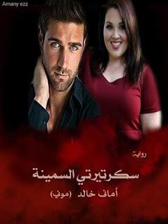 رواية سكرتيرتي السمينه كامله بقلم اماني خالد