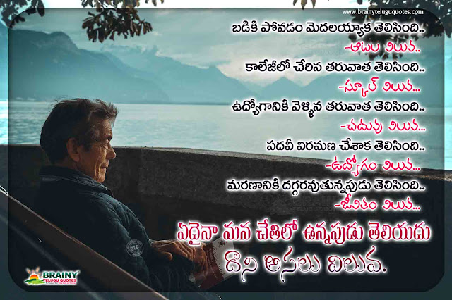 telugu quotes on life, famous words that can change your life, famous life changing thoughts