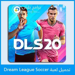 تحميل لعبة Dream League Soccer