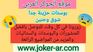 بوستات حزينة جدا شوق وحنين 2019 - الجوكر العربي