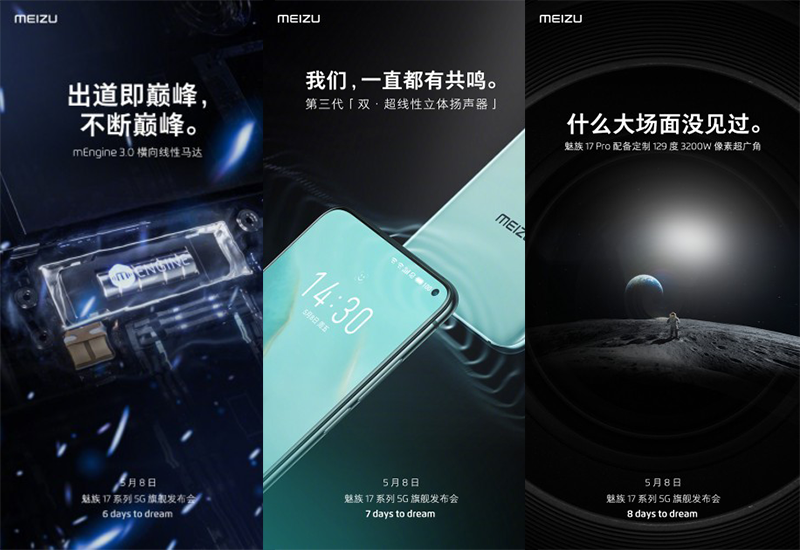 Meizu gives sneak peek of 17 series' new features through teasers