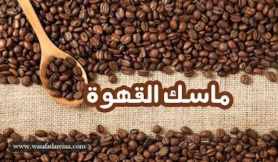 ماسك القهوة وفوائدها للبشرة