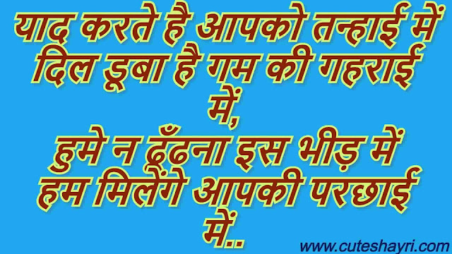 Romantic Yaad Shayari In Hindi