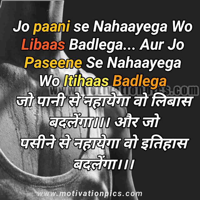 motivational quotes in hindi- www.motivationpics.com