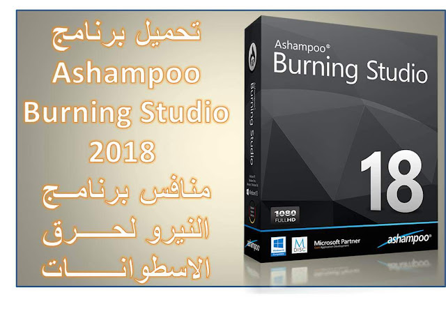 2018 ashampoo burning studio