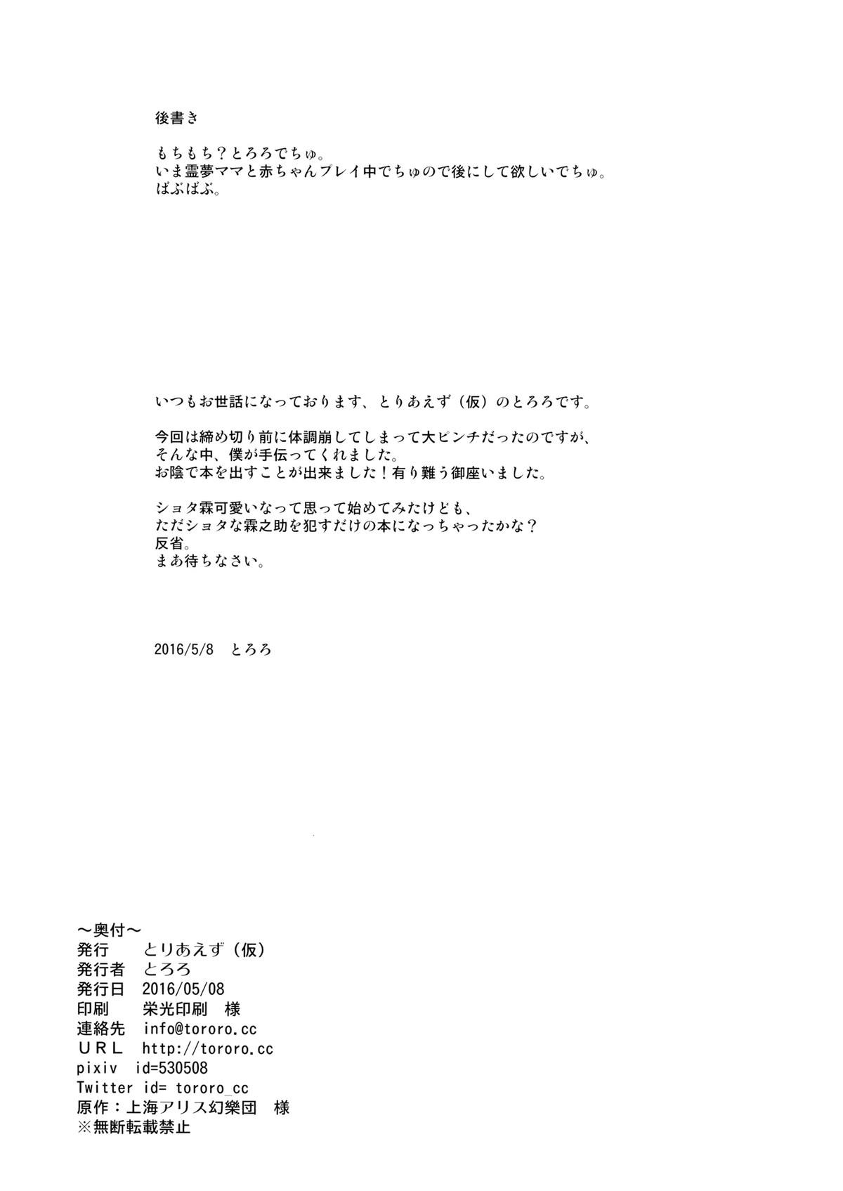 Hình ảnh 022 trong bài viết Gyutto Shota Rin
