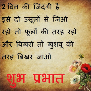 relationship good morning quotes in hindi