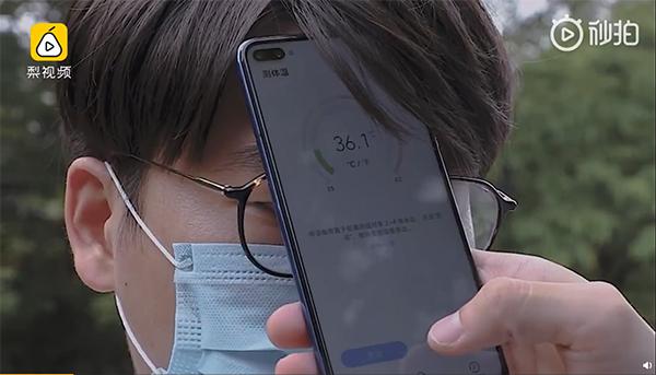 Huawei تطلق أول هاتف بمقياس حرارة يعمل بالأشعة تحت الحمراء