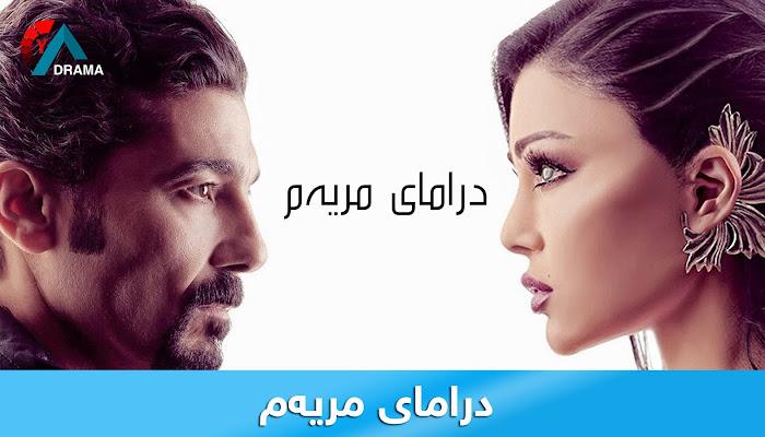 dramay mriam alqay 26