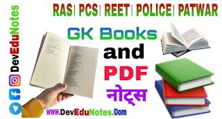 Gk books, pdf notes