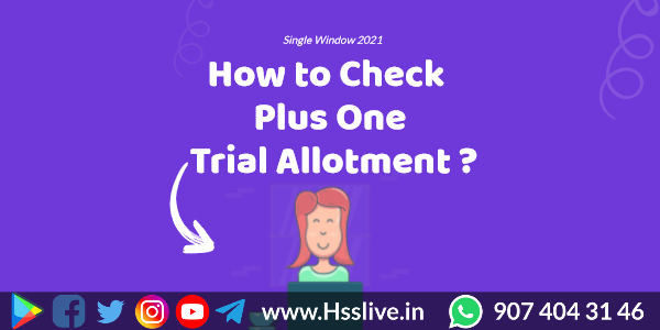 How to Check Higher Secondary Single Window Plus one Trial Allotment Result 2021 ?