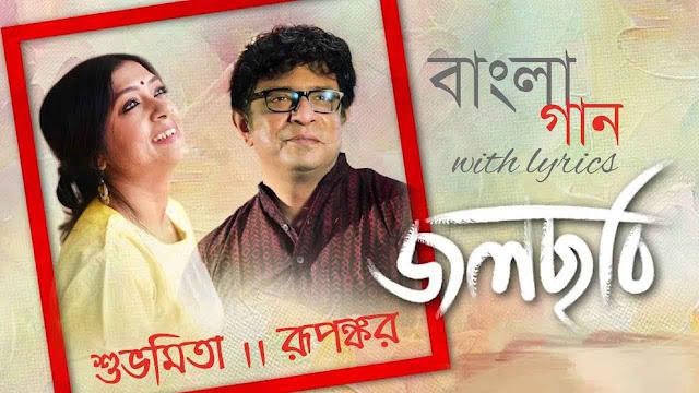 Jwalchhobi (জলছবি) Song Lyrics Rupankar & Subhamita
