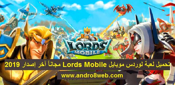 تحميل لعبة لوردس موبايل Lords Mobile مجاناً آخر إصدار 2019,تحميل لعبة لوردس موبايل Lords Mobile للأندرويد مجاناً آخر إصدار 2019,Lords Mobile 2019,لعبة Lords Mobile 2019,تنزيل لعبة لوردس موبايل Lords Mobile مجاناً آخر إصدار 2019,تحميل لعبة لوردس موبايل Lords Mobile مجاناً آخر تحديث 2019,تحميل لعبة لوردس موبايل Lords Mobile مجاناً أحدث إصدار 2019,لعبة لوردس موبايل الرائعة Lords Mobile 2019