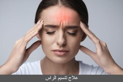 علاج تنسيم الراس