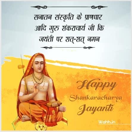 Shankaracharya Jayanti shayari