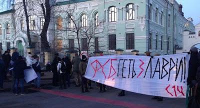 """Активісти назвали УПЦ МП """"агентами ФСБ"""""""