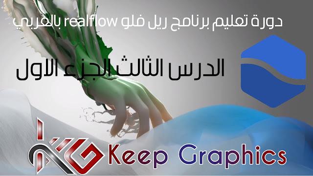 دورة تعليم برنامج ريل فلو realflow بالعربي الدرس الثالث الجزء الاول