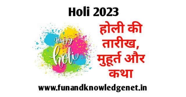 Holi Kab Hai 2023 mein   2023 में होली कब है