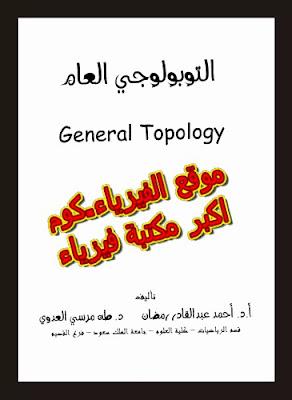 تحميل كتاب اسس التوبولوجي العام pdf