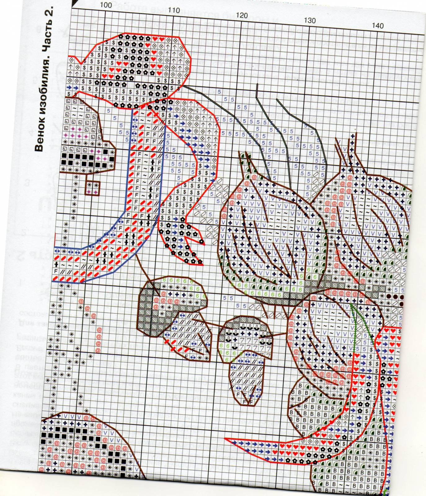 Венок изобилия. Схемы вышивки (13)