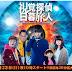 Drama Jepang Sh|kaku Tantei Higurashi Tabito Subtitle Indonesia