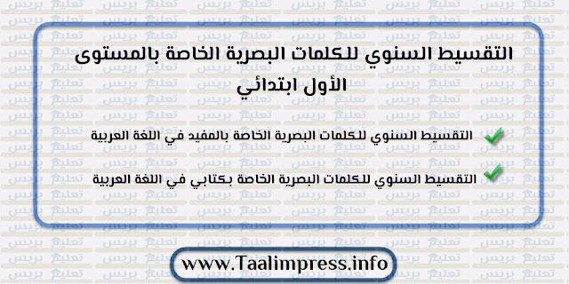 التقسيط السنوي للكلمات البصرية الخاصة بالمستوى الأول ابتدائي المفيد وكتابي في اللغة العربية
