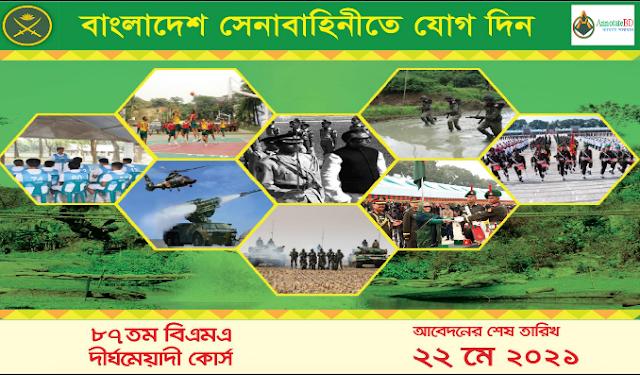 বাংলাদেশ সেনাবাহিনীতে ৮৭ তম নিয়োগ বিজ্ঞতি ২০২১