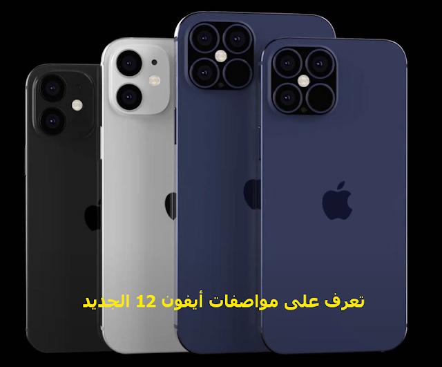 مواصفات وسعر Apple iphone 12 | تعرف على مواصفات وسعر أيفون 12